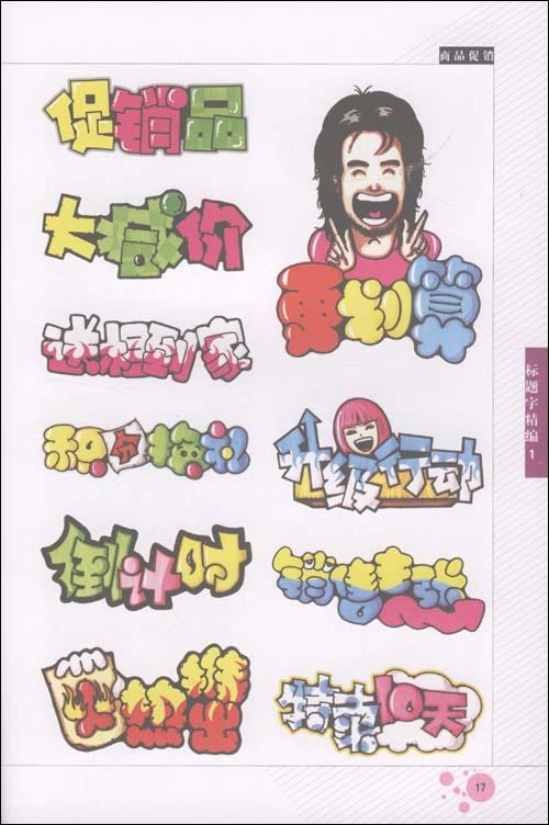 手绘pop标题字精编1