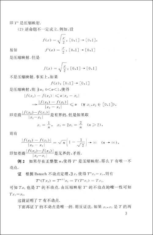 泛函分析学习指南