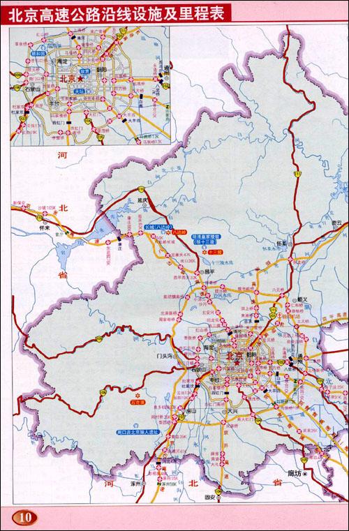 北京市地图册;