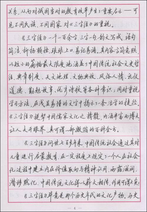 插图:; 蒙学经典硬笔字帖/张夏生-图书-亚马逊; 蒙学书法字帖:行书图片