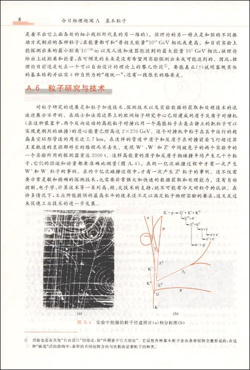 """普通高等教育""""十一五""""国家级规划教材•大学物理学•力学、电磁学"""