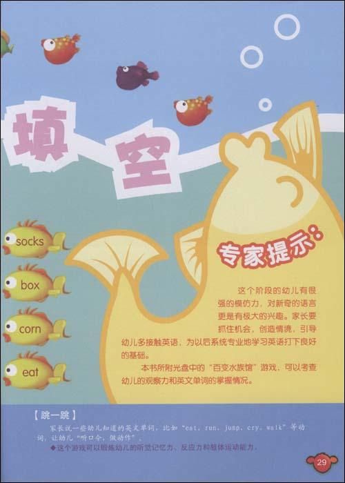 海绵纸海底世界 鱼立体手工制作