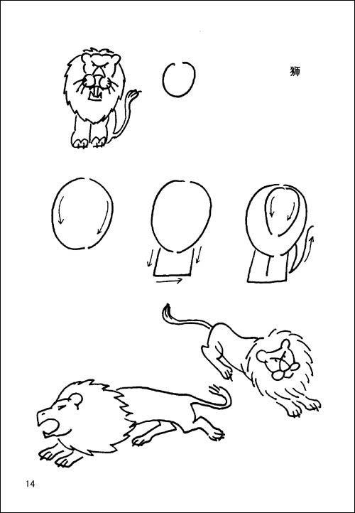 简笔画动物画法