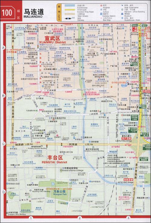 北京城市地图集:交通61旅游61生活:亚马逊:图书