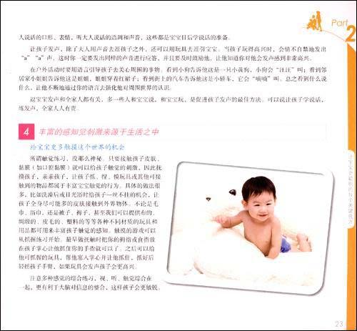一个儿保专家的育儿笔记与外孙共度婴幼时光