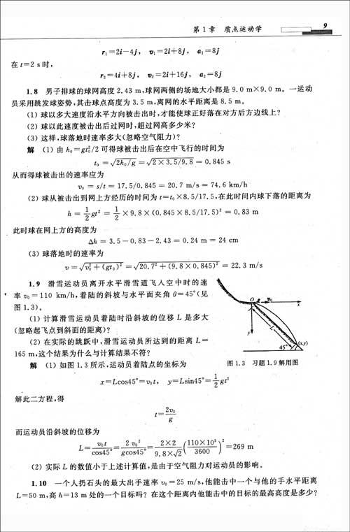 大学物理学学习辅导与习题解答