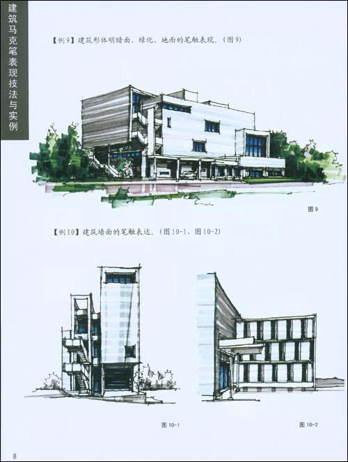建筑马克笔表现技法与实例