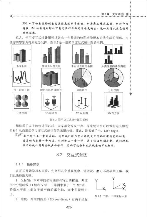 SPSS11统计分析教程:基础篇
