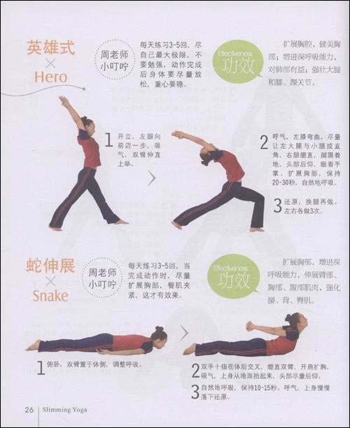 塑身纤体瑜伽