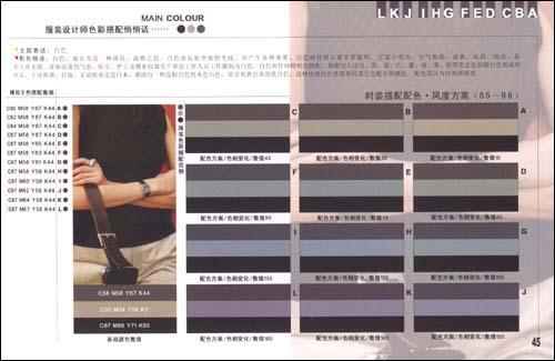 服装设计师专业本色色谱--服装时尚配色2400例