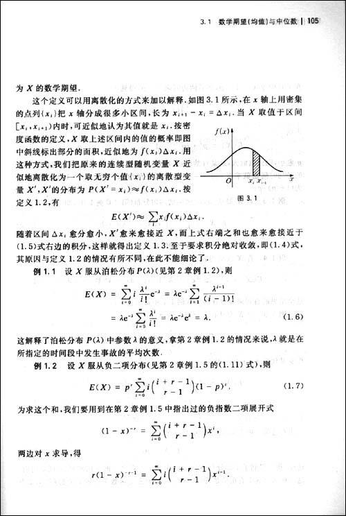 陈希孺文集•概率论与数理统计