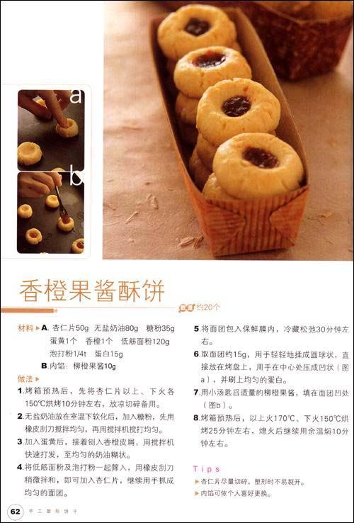 孟老师的100道手工饼干