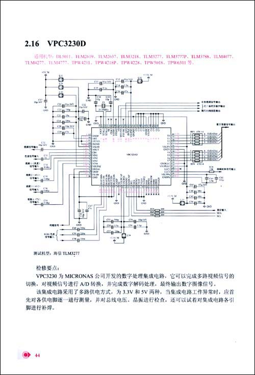 海信tlm4277型液晶彩色电视机主板(582)识别彩图