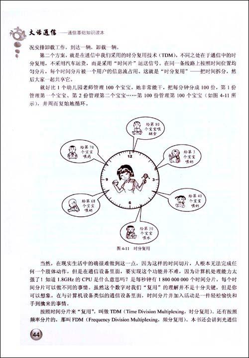 大话通信:通信基础知识读本
