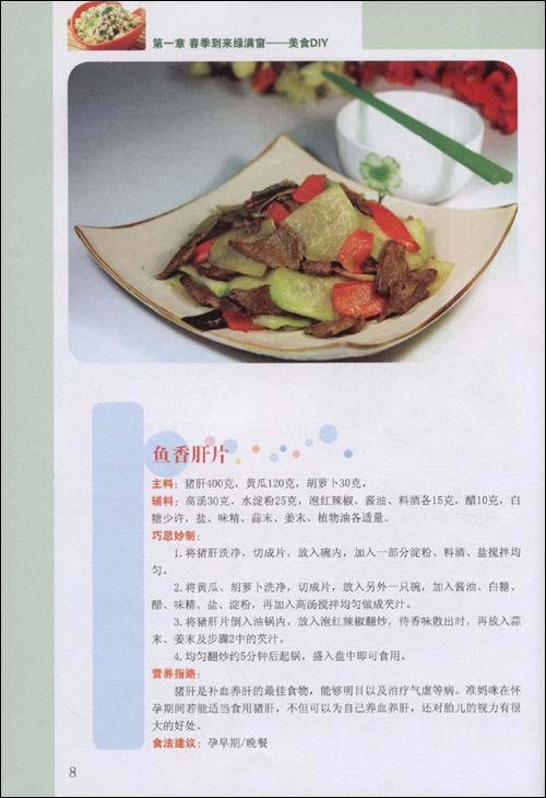 妈咪宝贝四季美食DIY