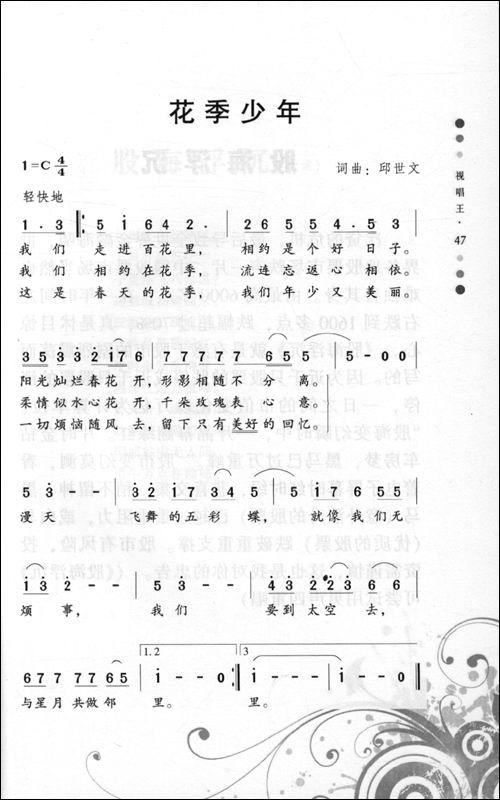 王哥视唱简谱_视唱简谱