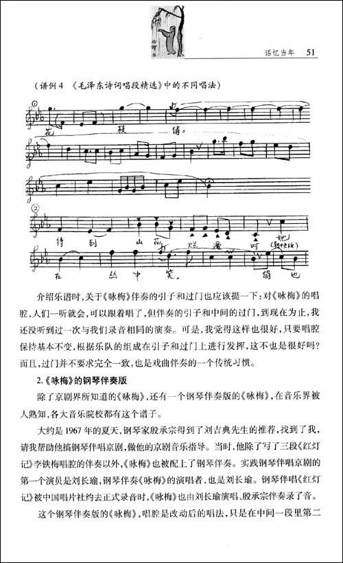 费坚蓉 苏韵 简谱