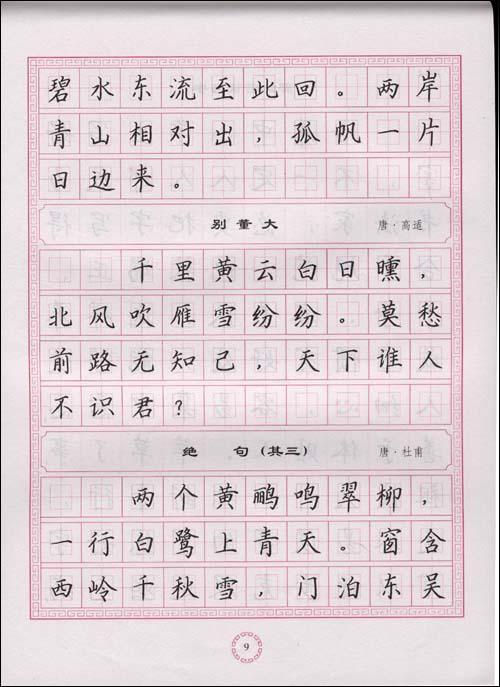 小学生必背古诗词:钢笔规范正楷字帖