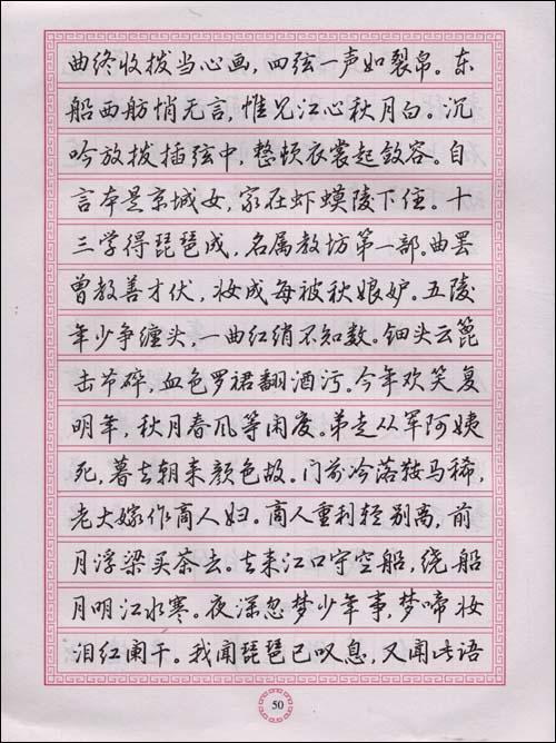高中生必背古诗文:钢笔规范行书字帖/王惠松-图书图片