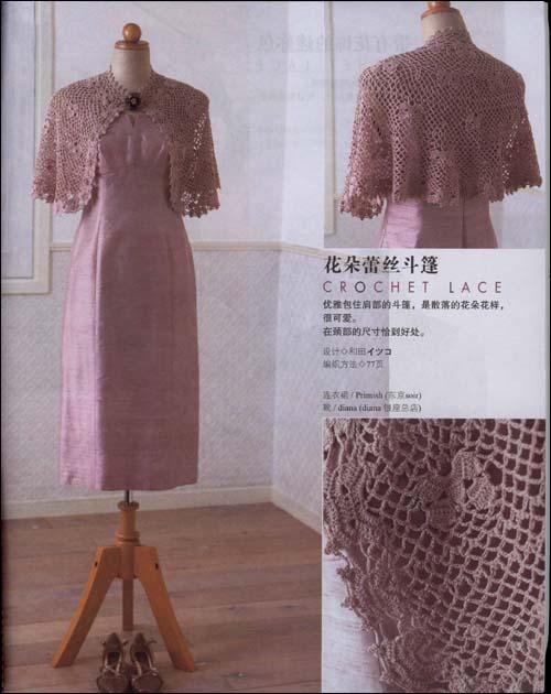 美丽上品:高档蕾丝纺织披肩•饰物•背心