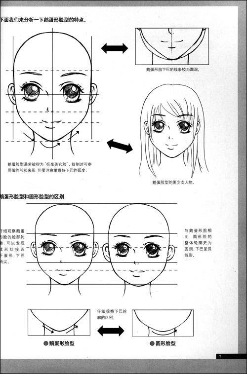 超级漫画素描技法:美少女篇:亚马逊:图书