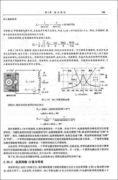 实用电子元器件与电路基础