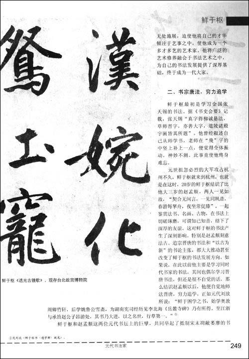 中国历代书法家评述图片