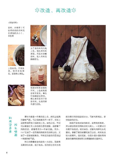 Cotton friend 手工生活:夏号特集