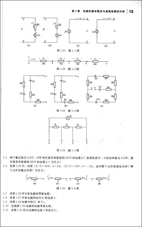 较常用的有二极管(用于整流),三极管(用于放大)和集成电路(用于开关和