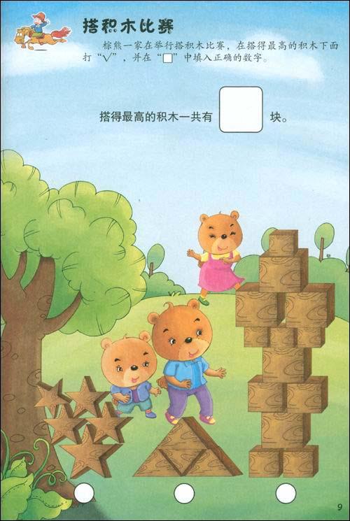 3,在活动中体验猫和老鼠的角色,能愉快地进行游戏.