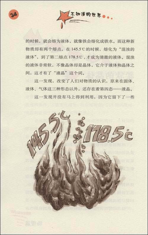 {中国科普名家名作不知道五物理}.