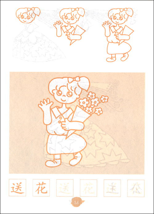 儿童多用卡通画描红涂色本(人物篇)