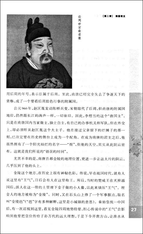 赵晓岚说李煜:林花谢了春红