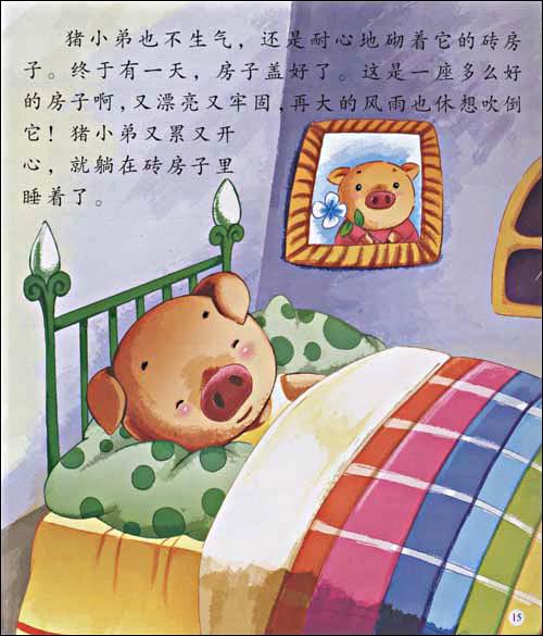 《三只小猪(附赠cd光盘1张)》 迈点动漫工作室【摘要