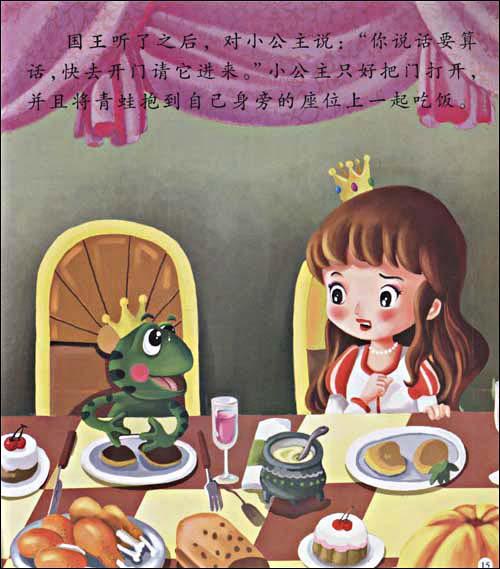 有声绘本 青蛙王子 精选世界经典童话故事