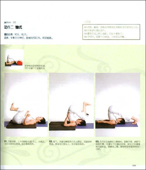 瑜伽天后:脊美瑜伽