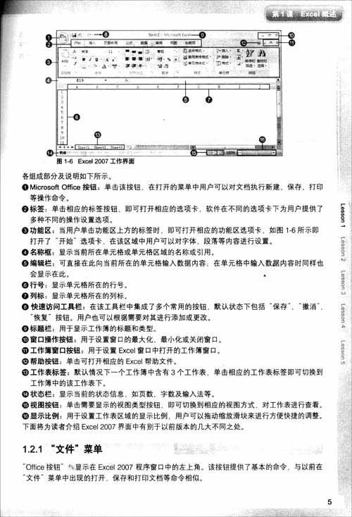 第7课 管理表格