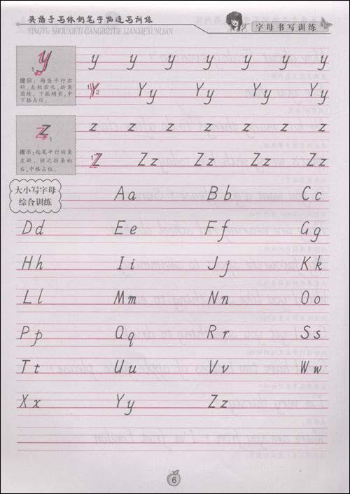 英语书法步步高•英语手写体钢笔字帖连写训练