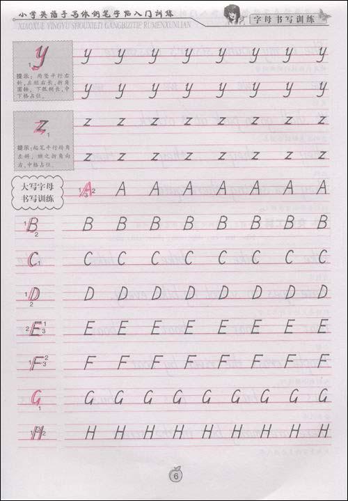 小学英语手写体钢笔字帖入门训练 平装图片
