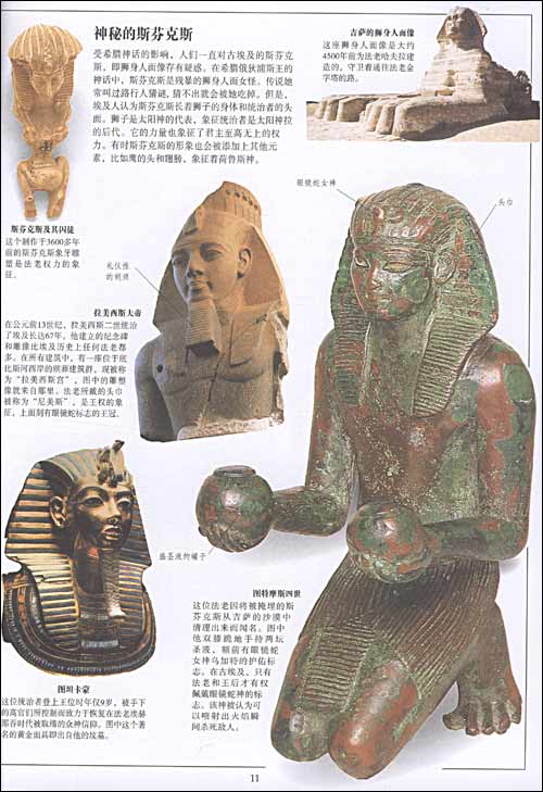 埃及象牙雕刻大师