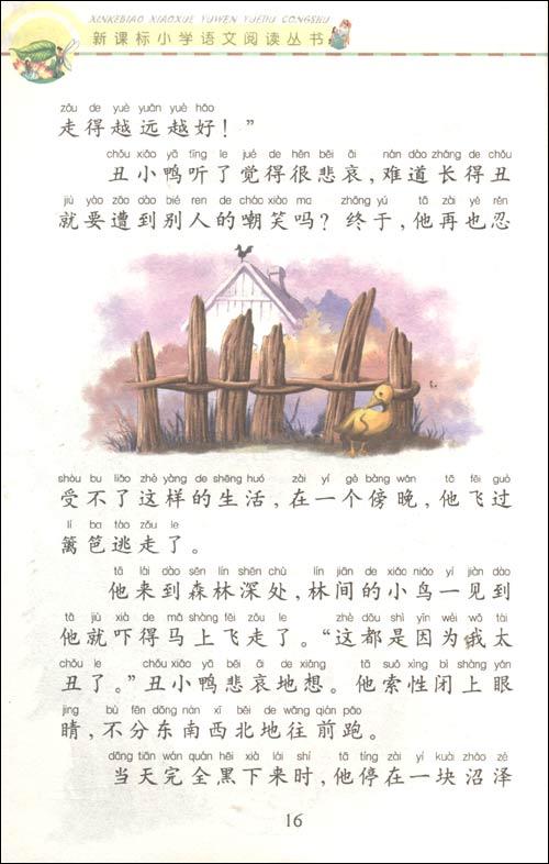 安徒生童话