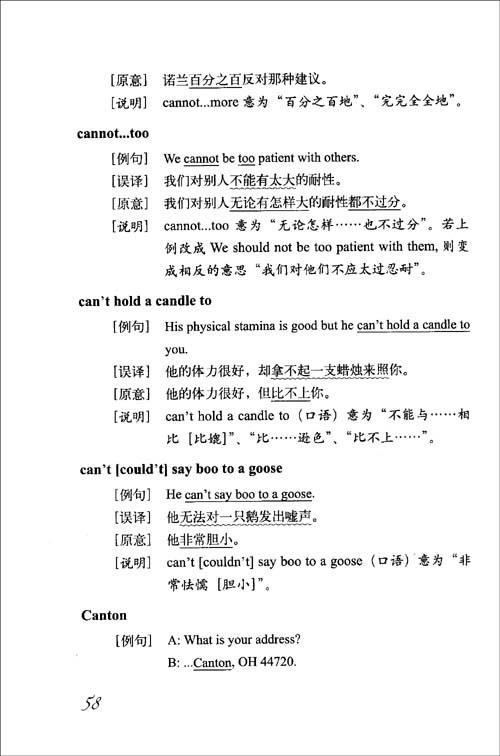 容易误译的英语