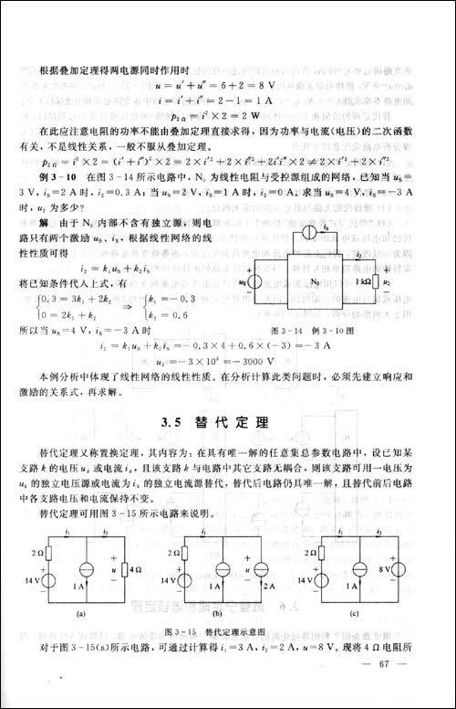 等效变换分析法是电路分析中常用而简便的一种分析