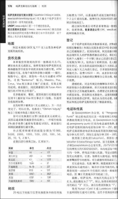 Lonely Planet旅行指南系列:中亚