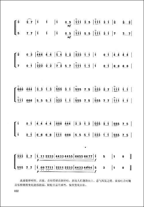 划小船口风琴乐谱