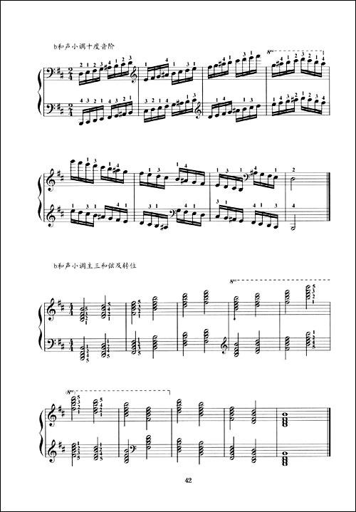 钢琴基本练习 音阶 琶音 和弦 姚敬庄