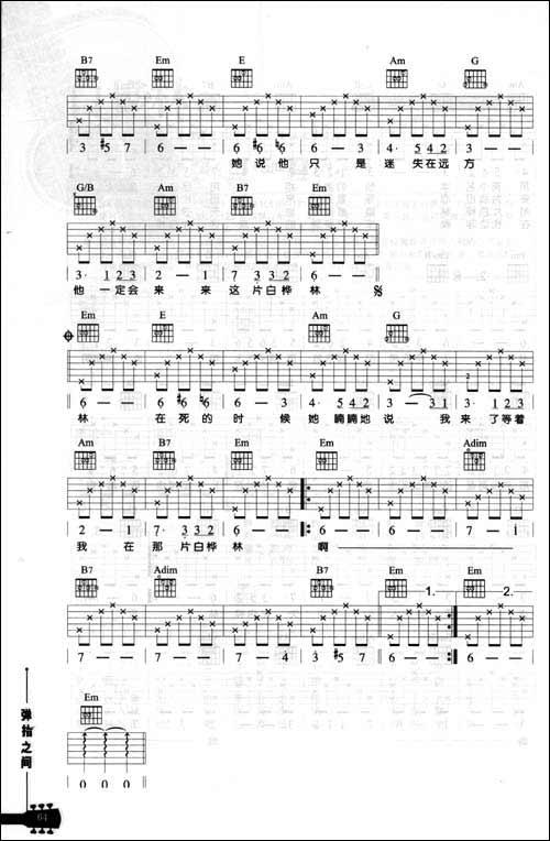 艾尔肯歌曲吉他谱子-初级流行歌吉他谱