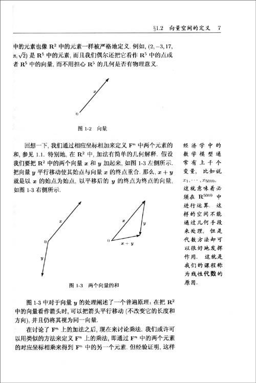 图灵数学•统计学丛书•线性代数应该这样学