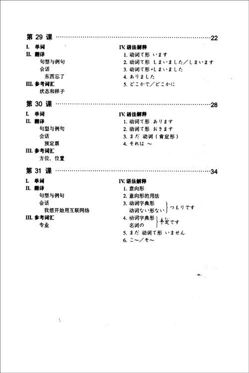 大家的日语2:学习辅导用书