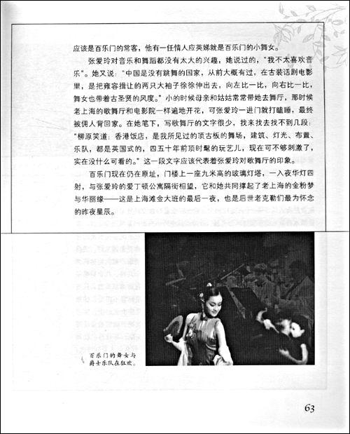 张爱玲应该喜欢沉香木梳,不过赛璐璐梳子出现在老上海,亦是时髦物品.